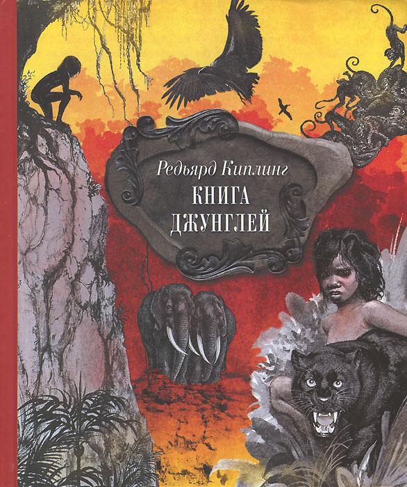 Книга джунглей12296407Знаменитый английский писатель и поэт Редьярд Киплинг родился в Индии. А затем, несколько лет спустя, проработал там в местной газете журналистом: полученных им впечатлений хватило, чтобы написать замечательные истории, составившие Книгу Джунглей, и стать одним из величайших писателей, у которого животный мир заговорил на человеческом языке. Издание сопровождается черно-белыми иллюстрациями, передающими дух и историю той эпохи, а также комментарием реалий тех времен.