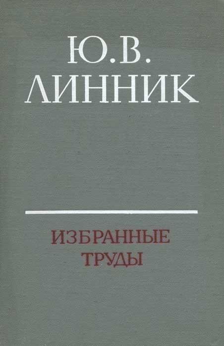 Ю. В. Линник. Избранные труды. Математическая статистика