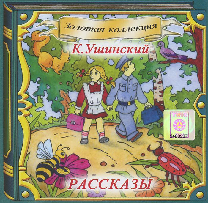 К. Ушинский. Рассказы (аудиокнига CD)