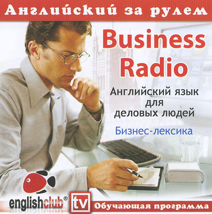 Английский за рулем. Business Radio (аудиокнига CD)