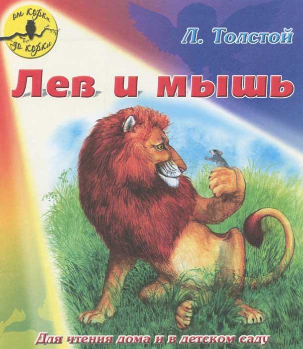Лев и мышь ( 978-5-86415-464-9 )