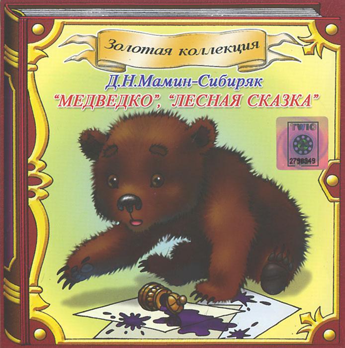 Медведко. Лесная сказка (аудиокнига CD)