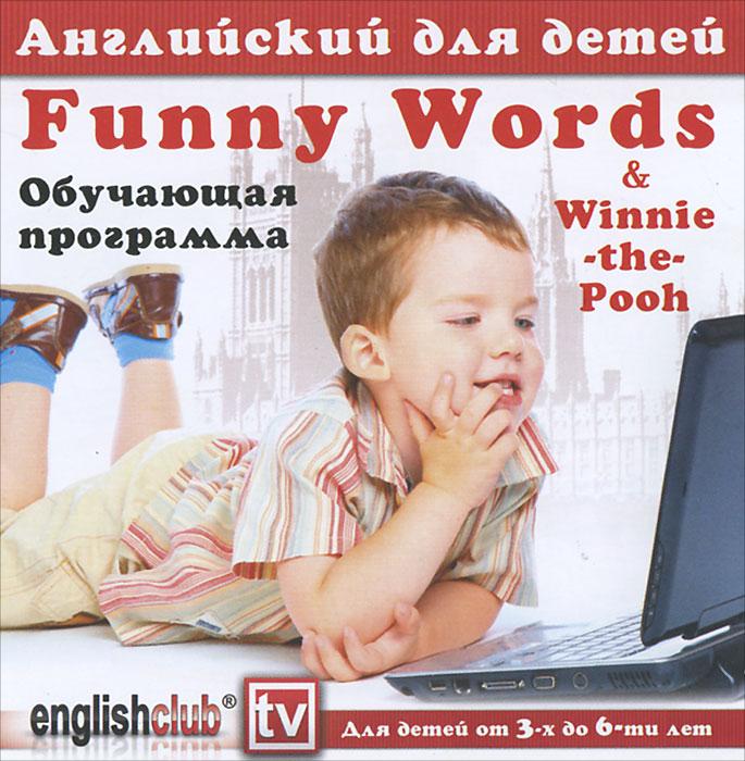 Английский для детей. Fanny Words & Winnie-the-Pooh (аудиокнига CD)