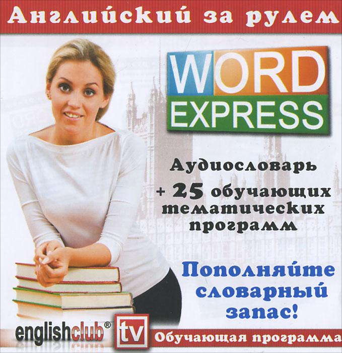 Английский за рулем. Word Express (аудиокнига СD)