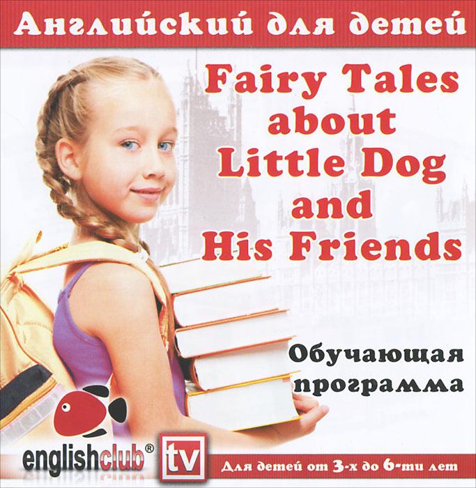 Английский для детей. Fairy Tales about Little Dog and His Friends (аудиокнига С D)