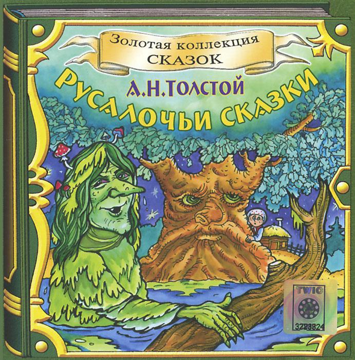 Русалочьи сказки (аудиокнига CD)