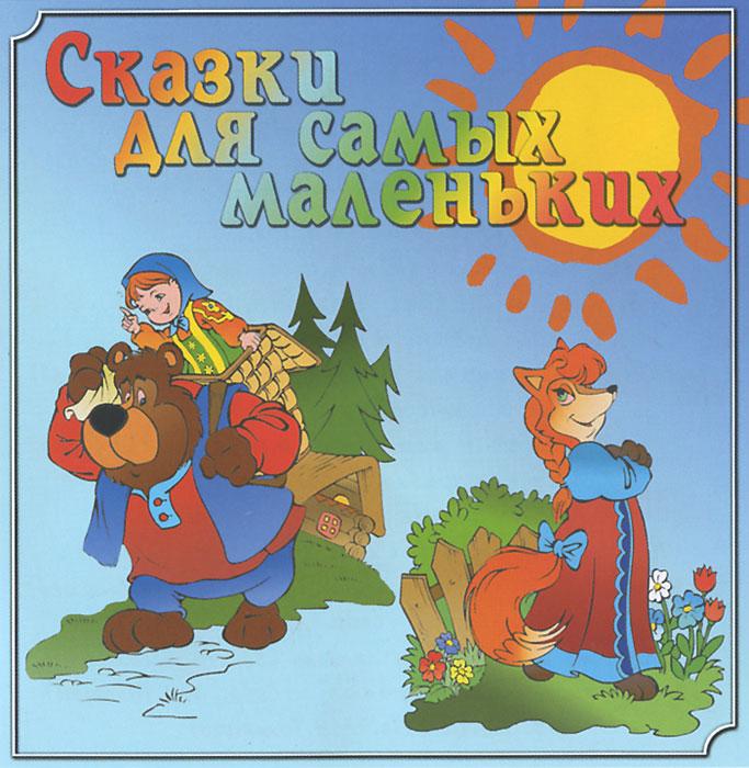 Сказки для самых маленьких (аудиокнига CD)