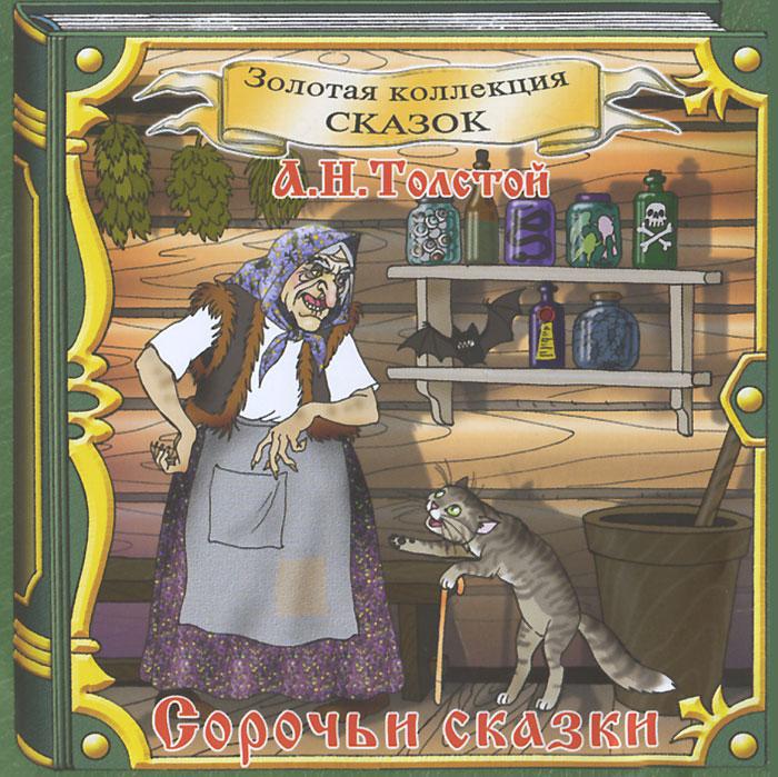 Сорочьи сказки (аудиокнига CD) ( ДТЗ-51 )