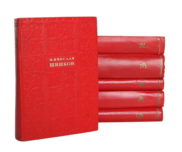 Вячеслав Шишков. Избранные сочинения в 6 томах (комплект из 6 книг)