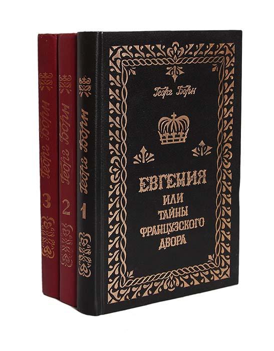 Евгения, или Тайны французского двора (комплект из 3 книг)