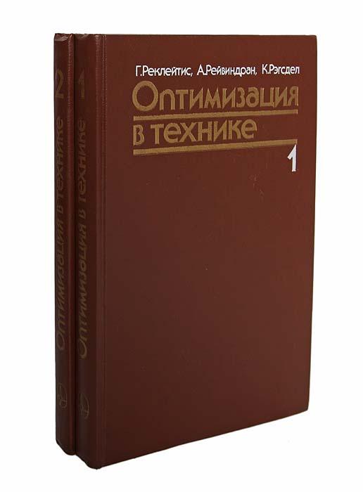 Оптимизация в технике (комплект из 2 книг)