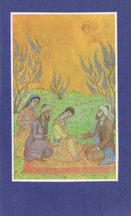 Ибн Сина. Избранное