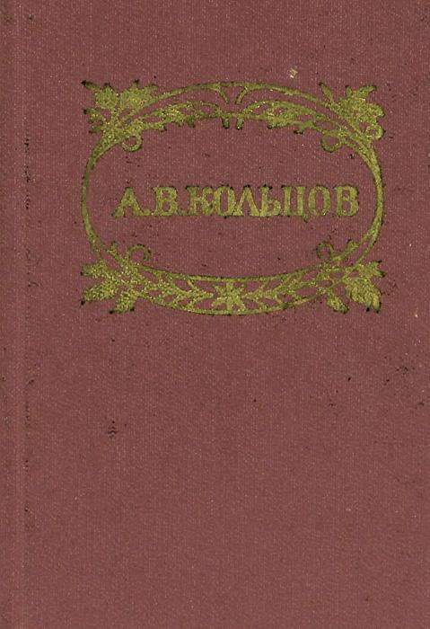 А. В. Кольцов. Стихотворения