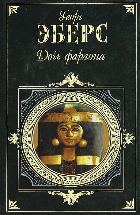 Дочь фараона