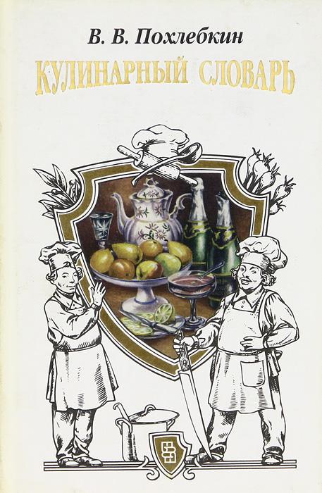 Кулинарный словарь