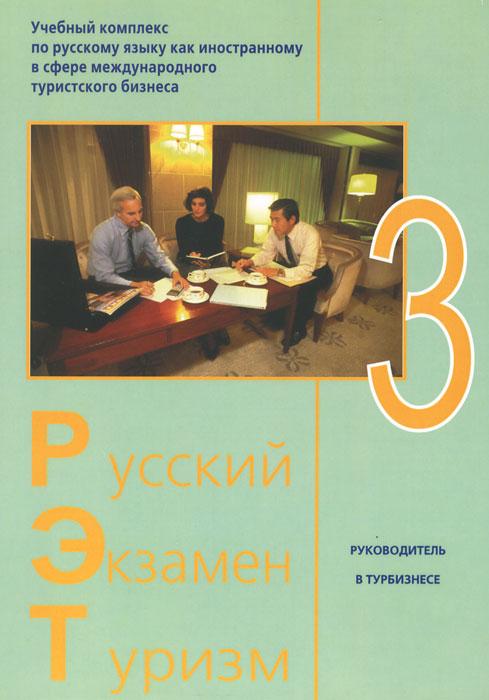 Русский. Экзамен. Туризм. РЭТ-3. Учебный комплекс по русскому языку как иностранному в сфере международного туризма (+ 2 CD)