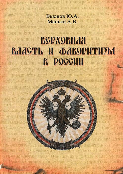 Верховная власть и фаворитизм в России ( 978-5-98405-069-2 )
