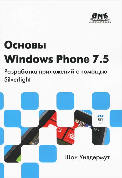 ������ Windows Phone 7.5. ���������� ���������� � ������� Silverlight