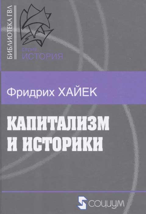 Капитализм и историки ( 978-5-91603-059-4 )