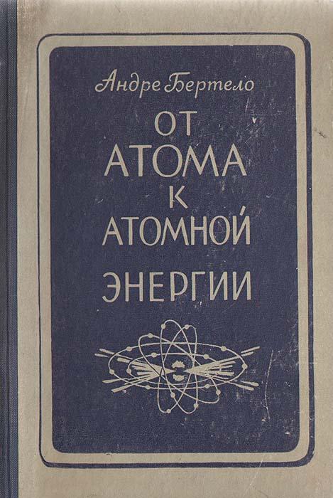 От атома к атомной энергии