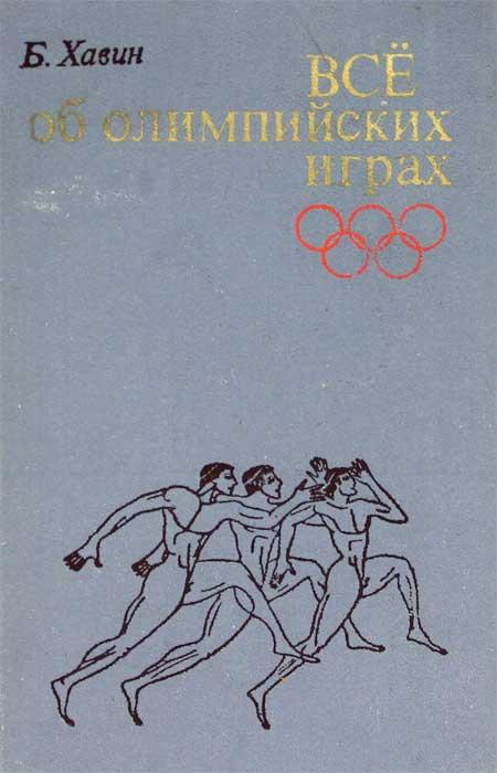 Все об олимпийских играх. Б. Хавин
