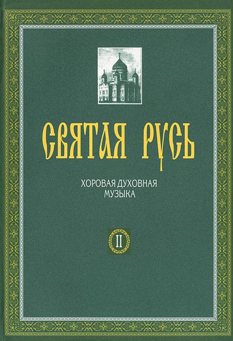 Святая Русь. Хоровая духовная музыка. В 2 книгах. Книга 2
