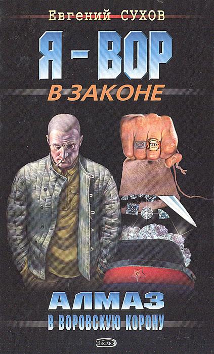 Сухов Евгений Евгеньевич Все Книги