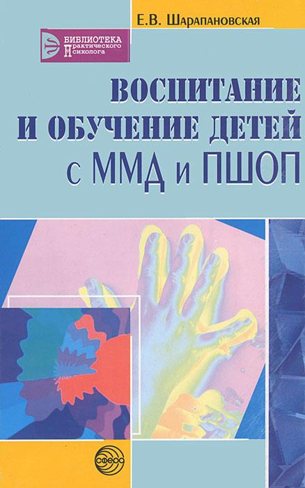 Воспитание и обучение детей с ММД и ПШОП ( 5-89144-562-X )