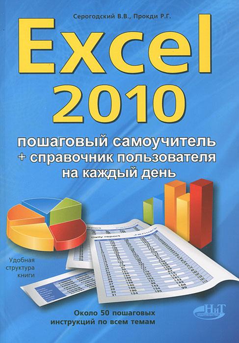 Excel 2010. Пошаговый самоучитель + справочник пользователя ( 978-5-94387-698-1 )