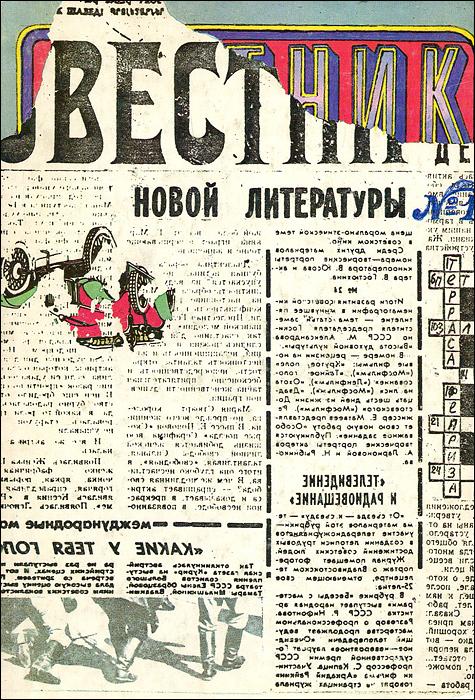 ������� ����� ����������. ��������, �1, 1990