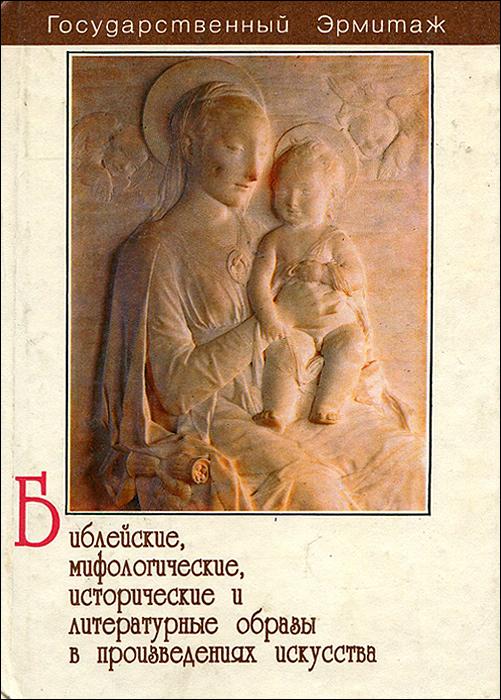 Библейские, мифологические, исторические и литературные образы в произведениях искусства