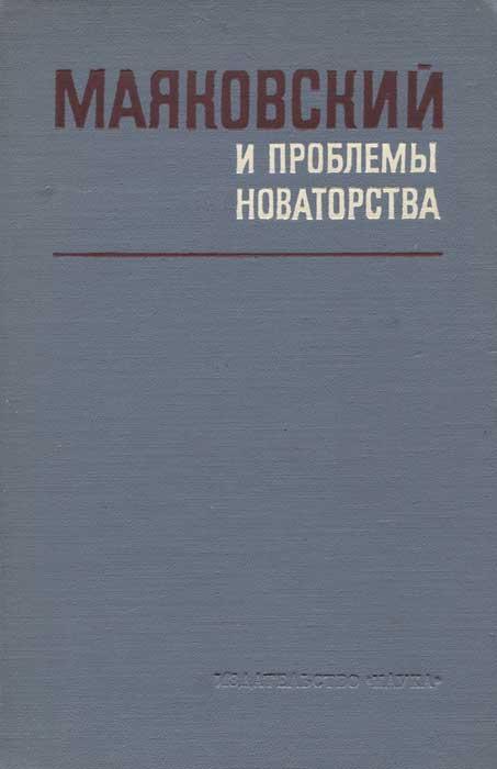Маяковский и проблемы новаторства