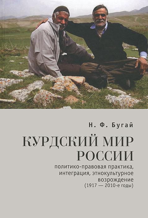 Курдский мир России. Политико-правовая практика, интеграция, этнокультурное возрождение (1917-2010-е годы)