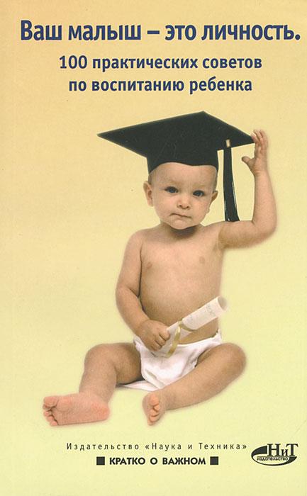 Ваш малыш - это личность. 100 практических советов по воспитанию ребенка ( 5-94387-321-X )