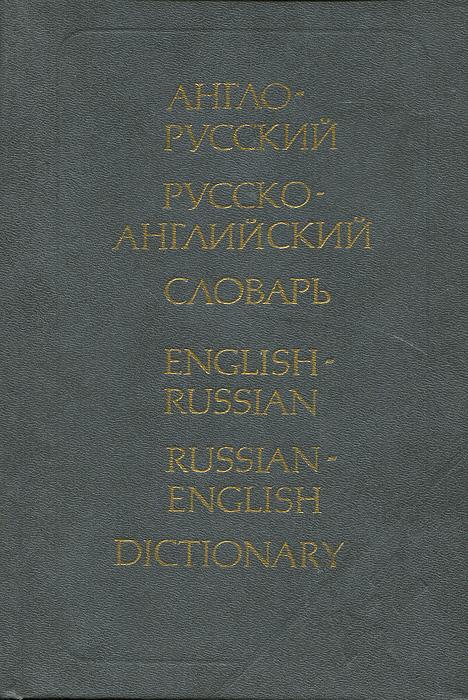Англо-русский русско-английский словарь / English-Russian Russian-English Dictionary