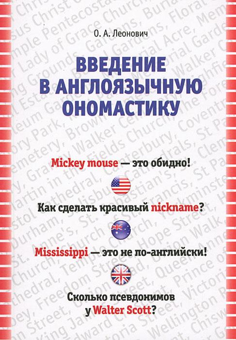 Введение в англоязычную ономастику