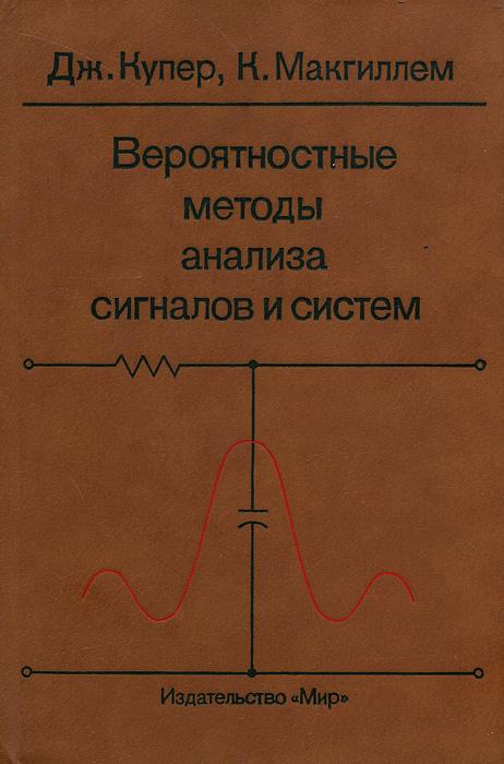 Вероятностные методы анализа сигналов и систем