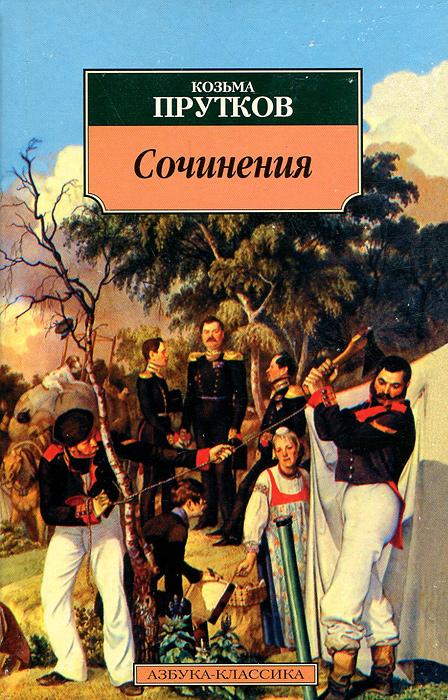 Козьма Прутков. Сочинения