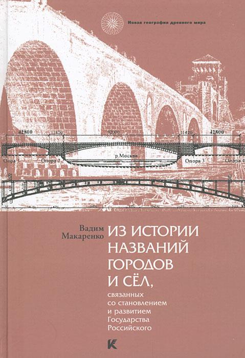 Из истории названий городов и сел, связанных со становлением и развитием Государства Российского ( 978-5-902073-87-1 )