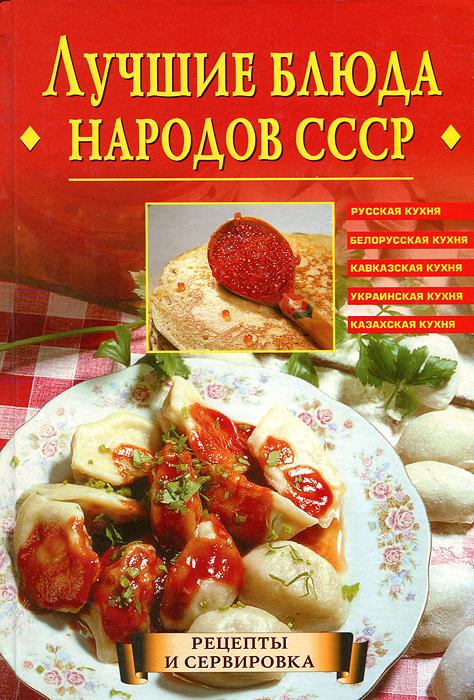 Лучшие блюда народов СССР