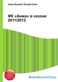 ФК «Анжи» в сезоне 2011/2012
