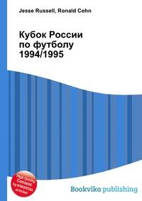 Кубок России по футболу 1994/1995