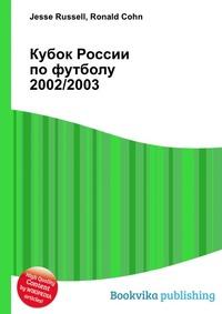 Кубок России по футболу 2002/2003