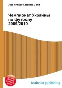 Чемпионат Украины по футболу 2009/2010