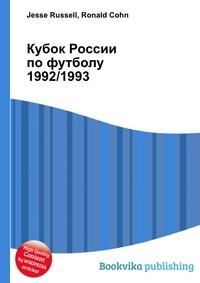 Кубок России по футболу 1992/1993