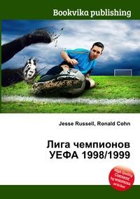 Лига чемпионов УЕФА 1998/1999