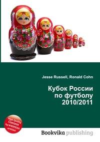 Кубок России по футболу 2010/2011