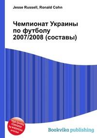 Чемпионат Украины по футболу 2007/2008 (составы)