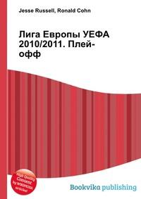 Лига Европы УЕФА 2010/2011. Плей-офф