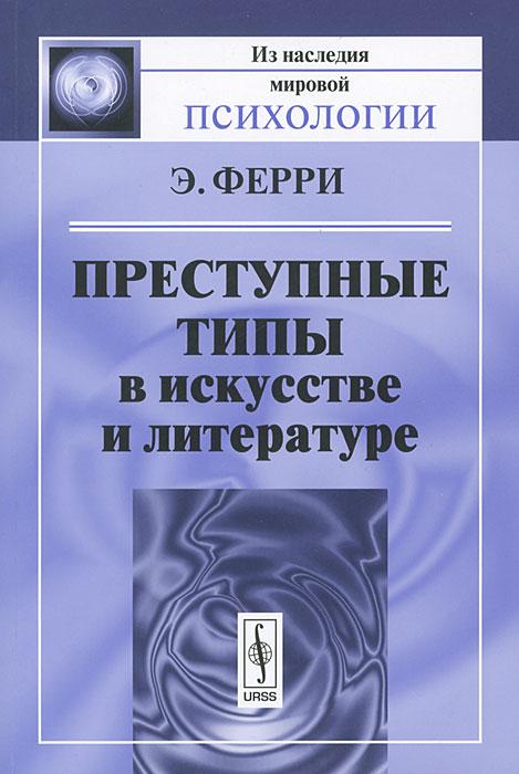 Преступные типы в искусстве и литературе ( 978-5-397-03047-2 )